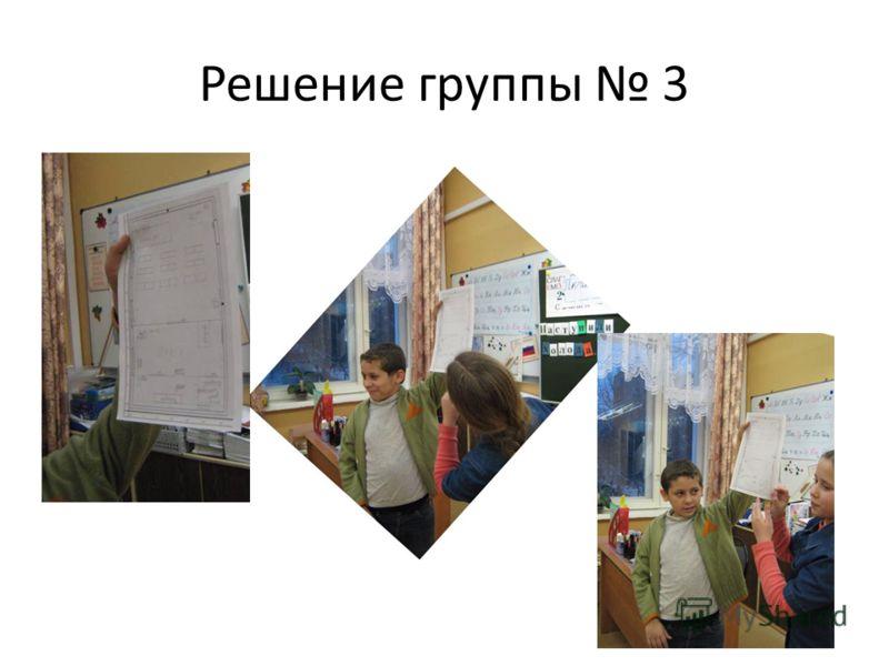Решение группы 3