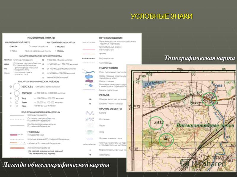 Легенда общегеографической карты Топографическая карта УСЛОВНЫЕ ЗНАКИ Внемасштабные знаки