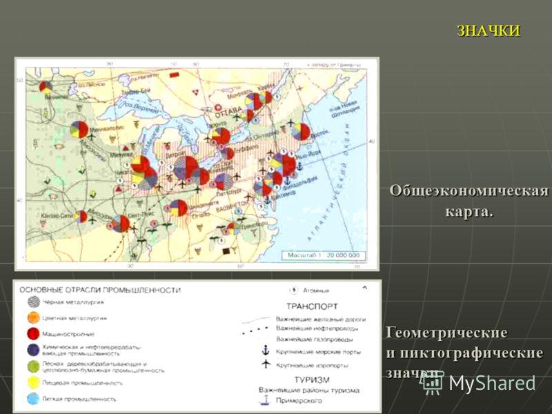 ЗНАЧКИ Общеэкономическая карта. Геометрические и пиктографические значки