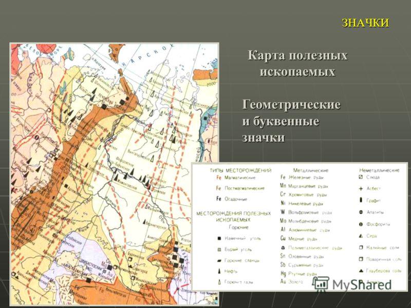 ЗНАЧКИ Карта полезных ископаемых Геометрические и буквенные значки