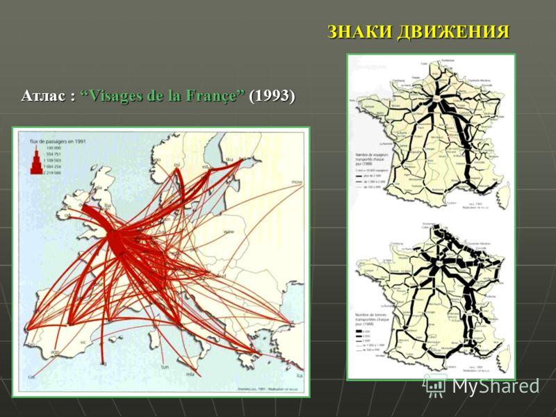 ЗНАКИ ДВИЖЕНИЯ Атлас : Visages de la Françe (1993)