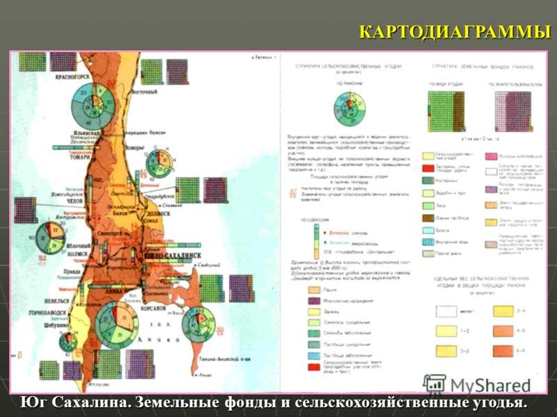 КАРТОДИАГРАММЫ Юг Сахалина. Земельные фонды и сельскохозяйственные угодья.