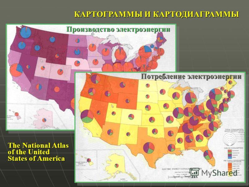 КАРТОГРАММЫ И КАРТОДИАГРАММЫ Производство электроэнергии Потребление электроэнергии The National Atlas of the United States of America