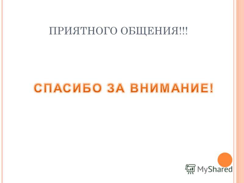 ПРИЯТНОГО ОБЩЕНИЯ!!!