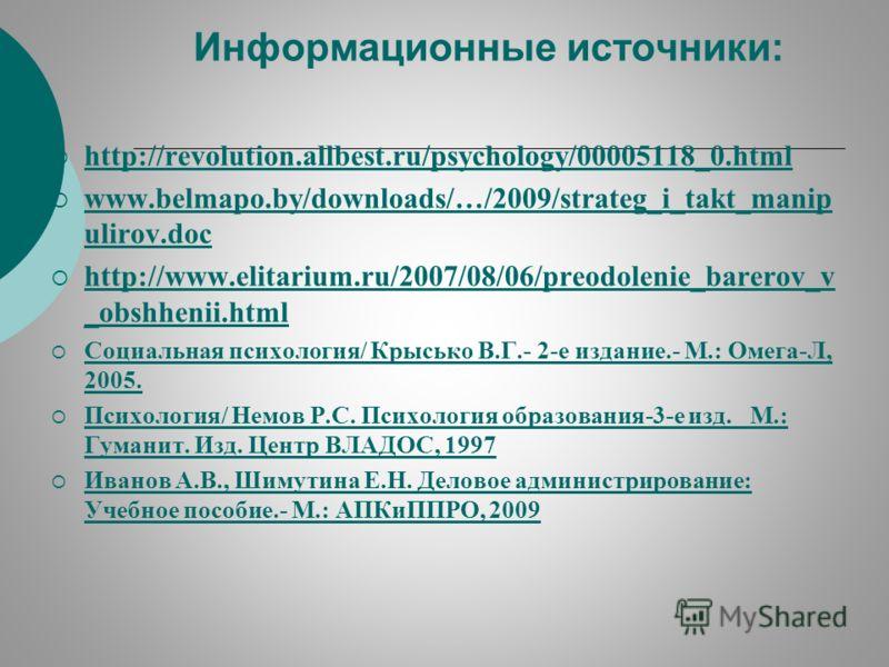 Информационные источники: http://revolution.allbest.ru/psychology/00005118_0.html www.belmapo.by/downloads/…/2009/strateg_i_takt_manip ulirov.doc http://www.elitarium.ru/2007/08/06/preodolenie_barerov_v _obshhenii.html http://www.elitarium.ru/2007/08