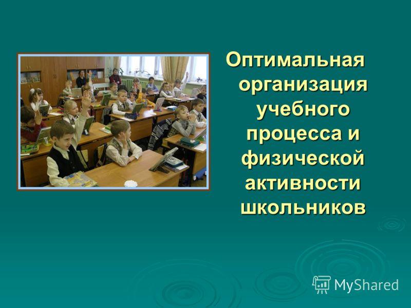 Оптимальная организация учебного процесса и физической активности школьников