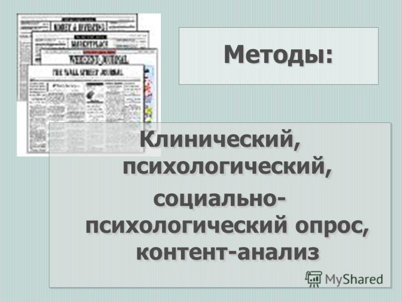 Методы: Клинический, психологический, социально- психологический опрос, контент-анализ Клинический, психологический, социально- психологический опрос, контент-анализ