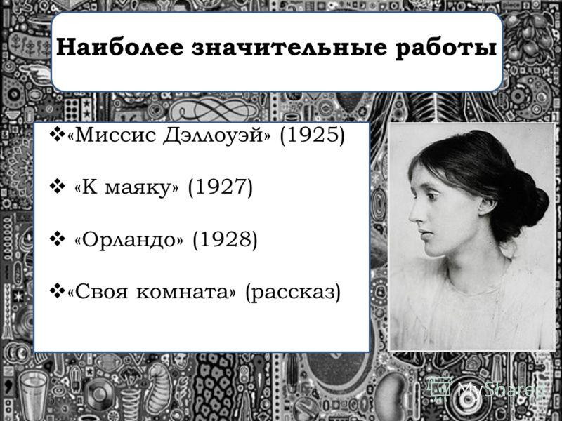 Наиболее значительные работы «Миссис Дэллоуэй» (1925) «К маяку» (1927) «Орландо» (1928) «Своя комната» (рассказ)