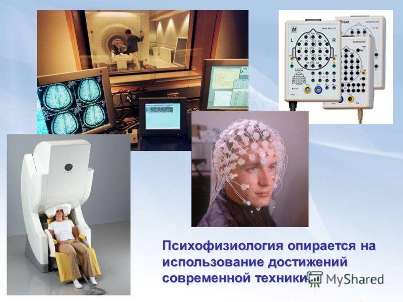 Психофизиология опирается на использование достижений современной техники.