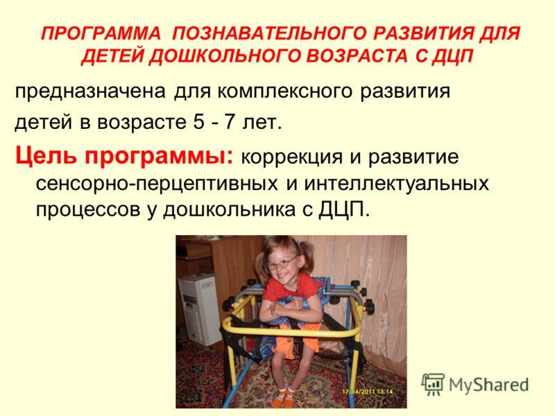 Коррекция мышления в дошкольном возрасте