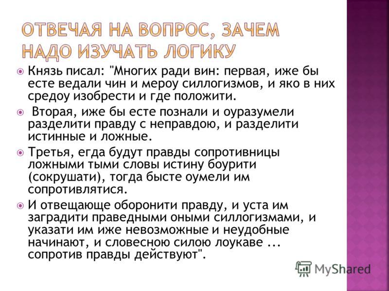 Князь писал: