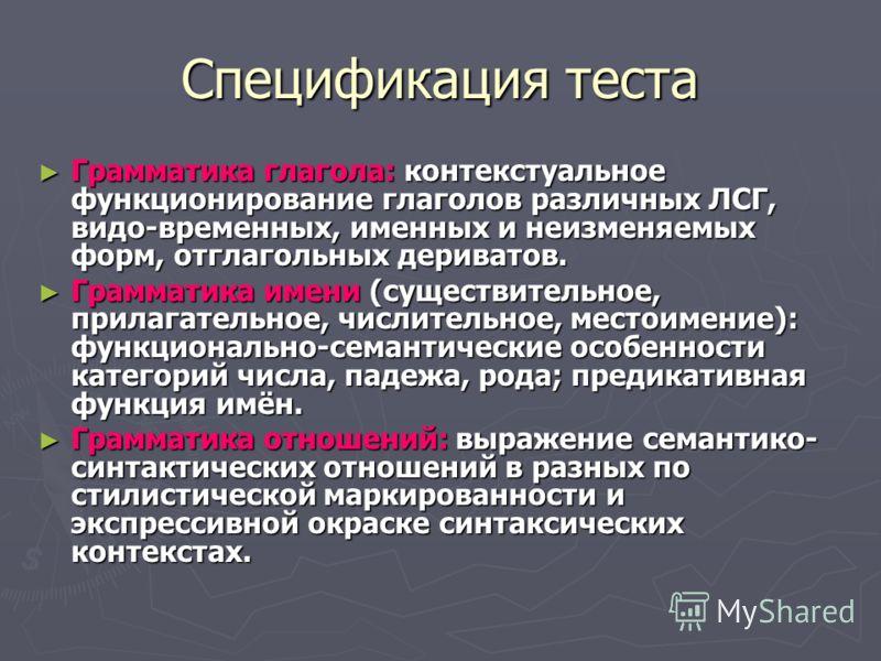 Спецификация теста Грамматика глагола: контекстуальное функционирование глаголов различных ЛСГ, видо-временных, именных и неизменяемых форм, отглагольных дериватов. Грамматика глагола: контекстуальное функционирование глаголов различных ЛСГ, видо-вре