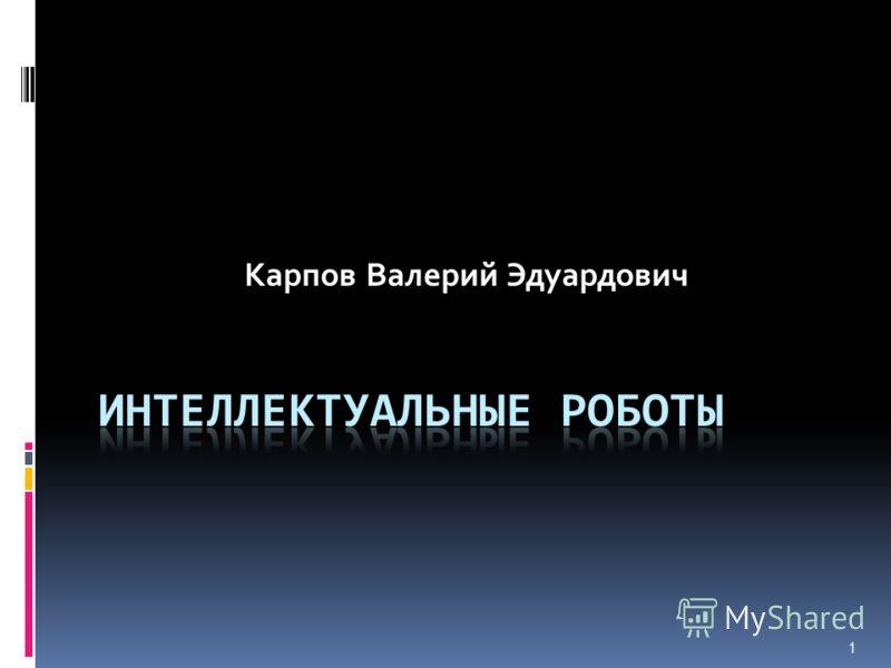 1 Карпов Валерий Эдуардович