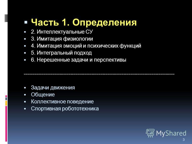 3 Часть 1. Определения 2. Интеллектуальные СУ 3. Имитация физиологии 4. Имитация эмоций и психических функций 5. Интегральный подход 6. Нерешенные задачи и перспективы ----------------------------------------------------------------------------------