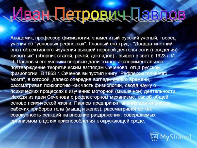Академик, профессор физиологии, знаменитый русский ученый, творец учения об