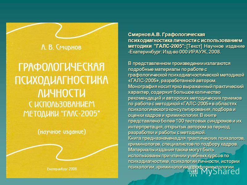 Смирнов А.В. Графологическая психодиагностика личности с использованием методики
