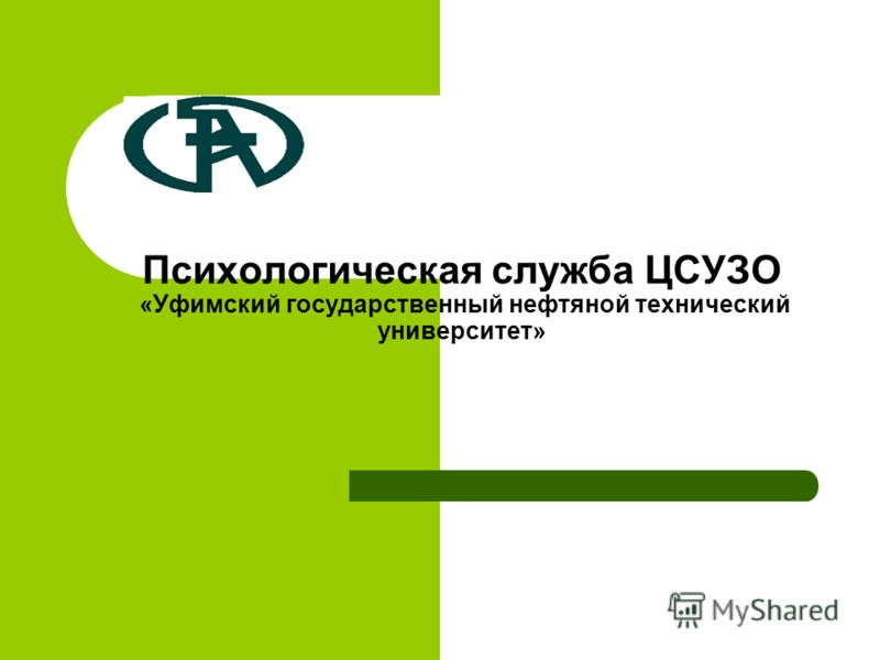 Психологическая служба ЦСУЗО «Уфимский государственный нефтяной технический университет»