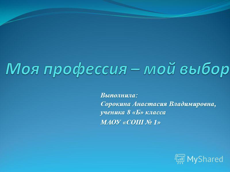Выполнила: Сорокина Анастасия Владимировна, ученика 8 «Б» класса МАОУ «СОШ » МАОУ «СОШ 1»