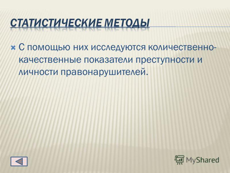Презентация на тему личность правонарушителя