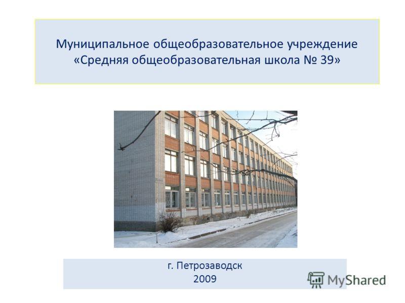 Муниципальное общеобразовательное учреждение «Средняя общеобразовательная школа 39» г. Петрозаводск 2009