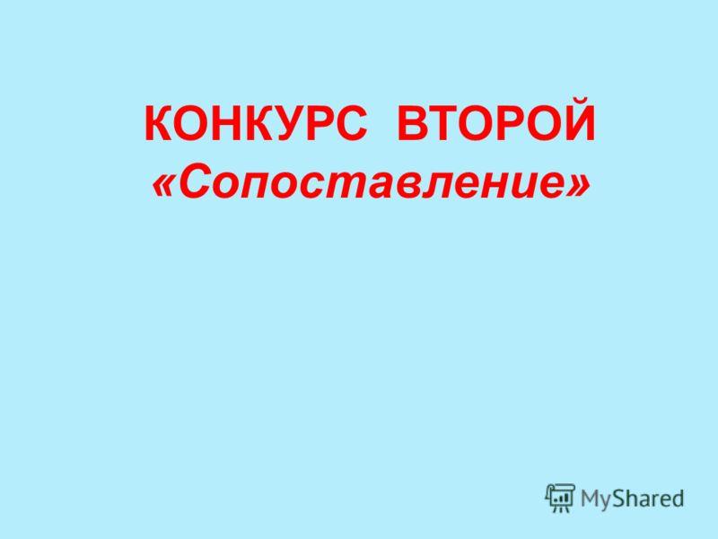 КОНКУРС ВТОРОЙ «Сопоставление»