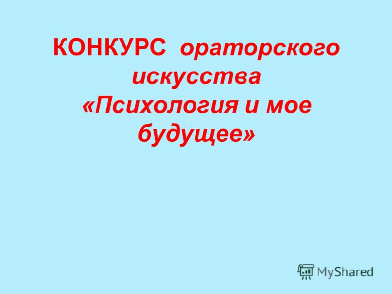 КОНКУРС ораторского искусства «Психология и мое будущее»