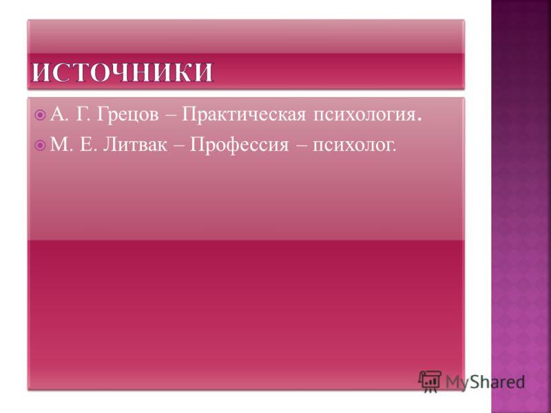 А. Г. Грецов – Практическая психология. М. Е. Литвак – Профессия – психолог. А. Г. Грецов – Практическая психология. М. Е. Литвак – Профессия – психолог.