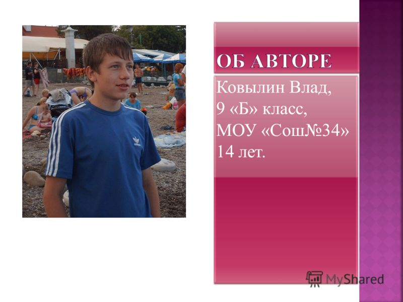 Ковылин Влад, 9 «Б» класс, МОУ «Сош34» 14 лет. Ковылин Влад, 9 «Б» класс, МОУ «Сош34» 14 лет.