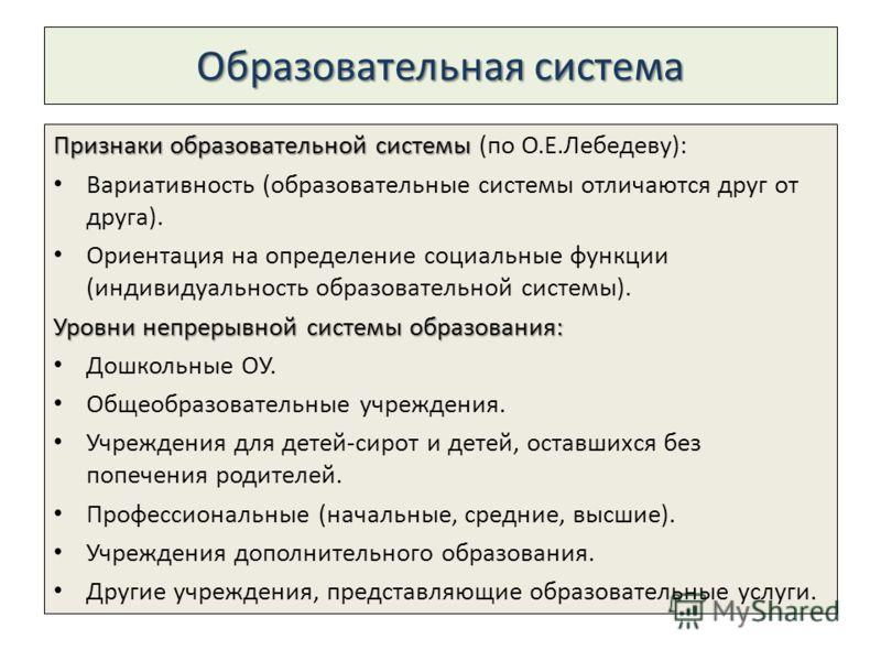 Образовательная система Признаки образовательной системы Признаки образовательной системы (по О.Е.Лебедеву): Вариативность (образовательные системы отличаются друг от друга). Ориентация на определение социальные функции (индивидуальность образователь