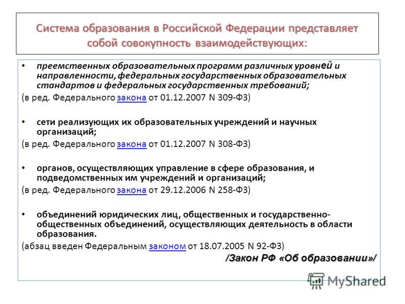 Система образования в Российской Федерации представляет собой совокупность взаимодействующих: преемственных образовательных программ различных уровн ей и направленности, федеральных государственных образовательных стандартов и федеральных государстве