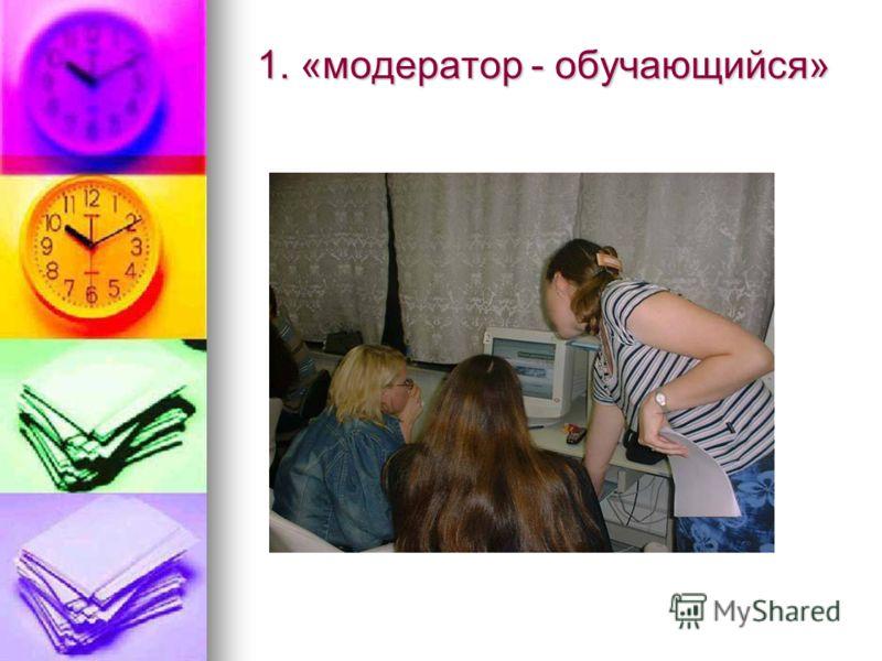 1. «модератор - обучающийся»