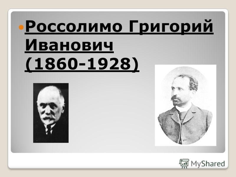 Россолимо Григорий Иванович (1860-1928)