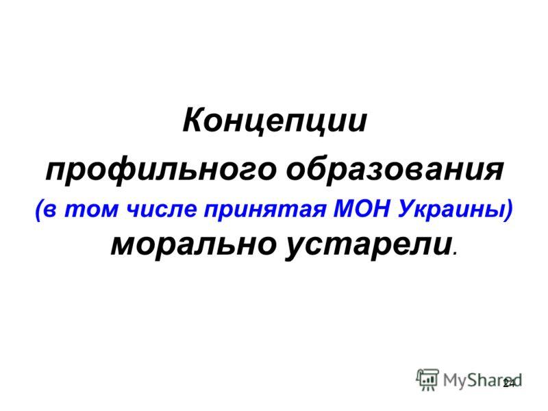 Концепции профильного образования (в том числе принятая МОН Украины) морально устарели. 24
