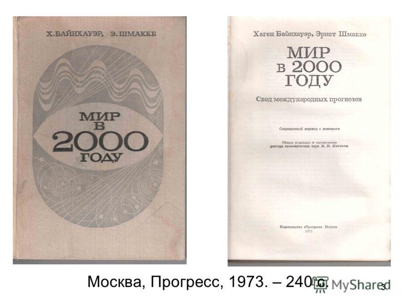 3 Москва, Прогресс, 1973. – 240 с.