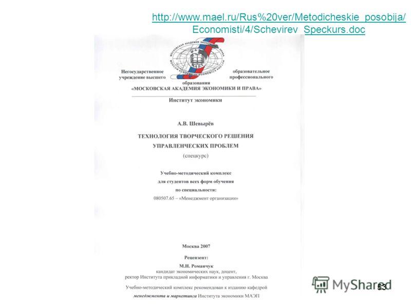 http://www.mael.ru/Rus%20ver/Metodicheskie_posobija/ Economisti/4/Schevirev_Speckurs.doc 53
