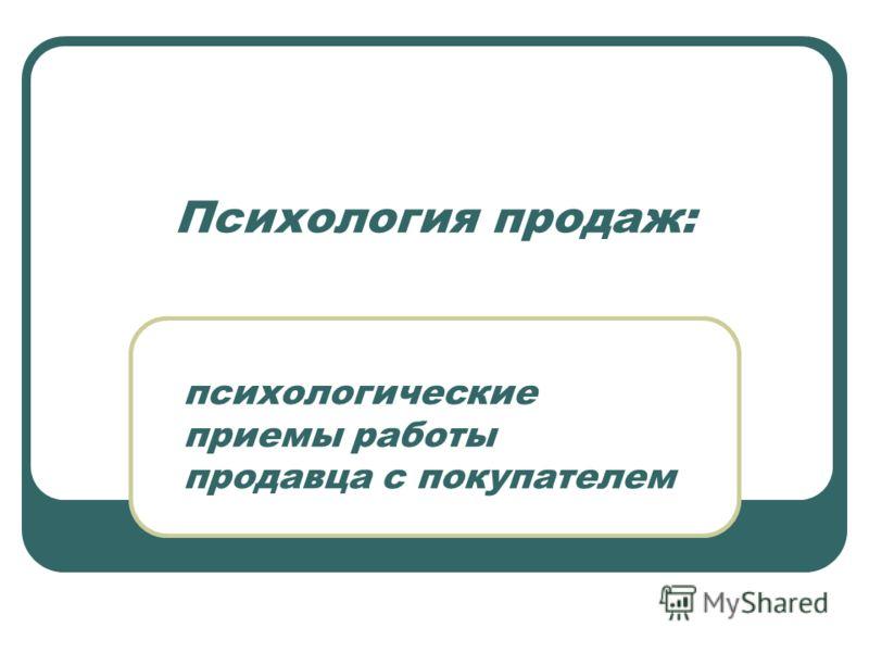 Психология продаж: психологические приемы работы продавца с покупателем