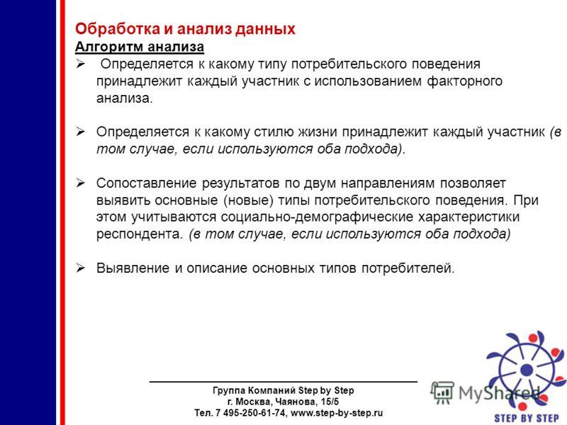 Группа Компаний Step by Step г. Москва, Чаянова, 15/5 Тел. 7 495-250-61-74, www.step-by-step.ru Обработка и анализ данных Алгоритм анализа Определяется к какому типу потребительского поведения принадлежит каждый участник с использованием факторного а