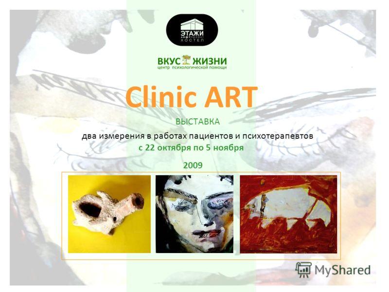 Clinic ART ВЫСТАВКА два измерения в работах пациентов и психотерапевтов с 22 октября по 5 ноября 2009