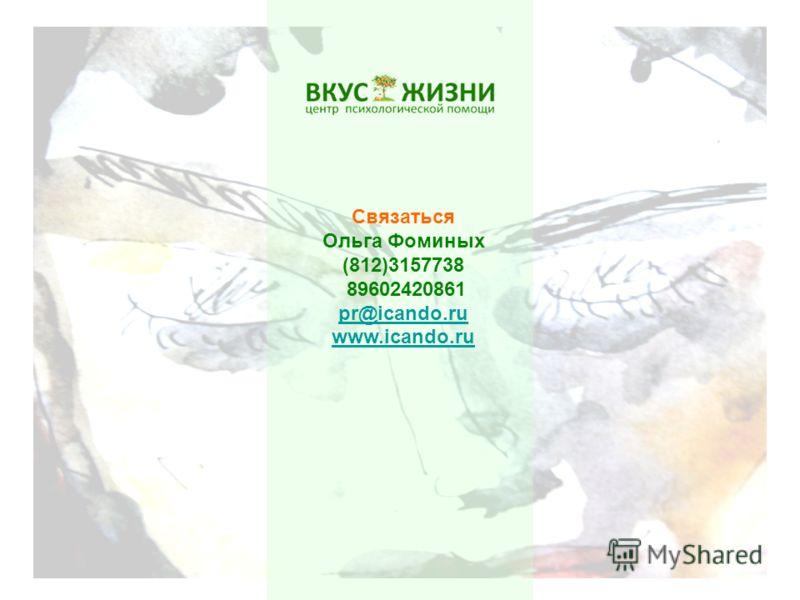 Связаться Ольга Фоминых (812)3157738 89602420861 pr@icando.ru www.icando.ru