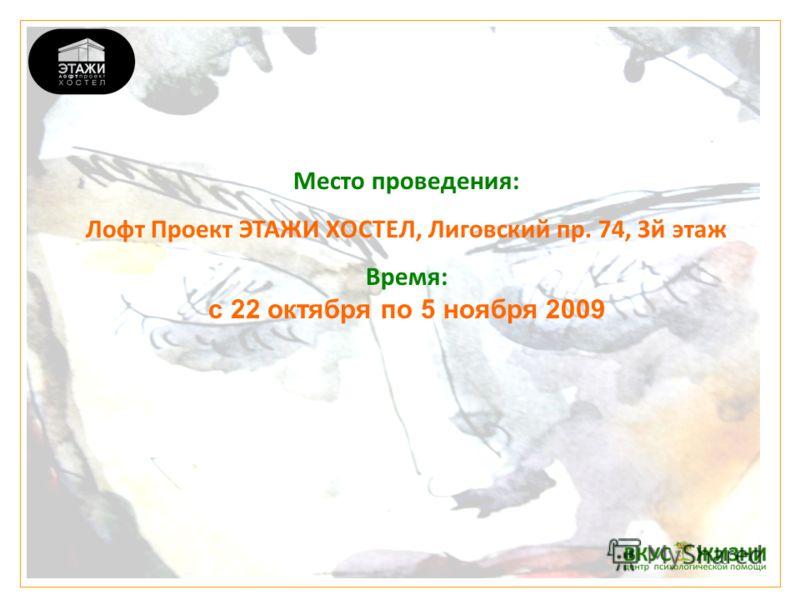 Место проведения: Лофт Проект ЭТАЖИ ХОСТЕЛ, Лиговский пр. 74, 3й этаж Время: с 22 октября по 5 ноября 2009