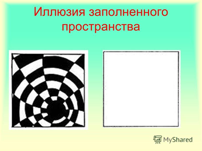 Иллюзия заполненного пространства