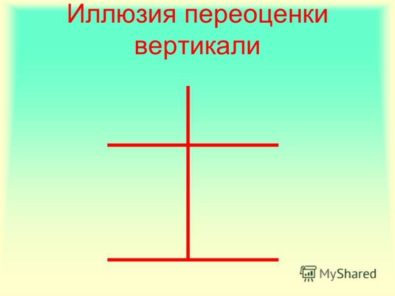 Иллюзия переоценки вертикали