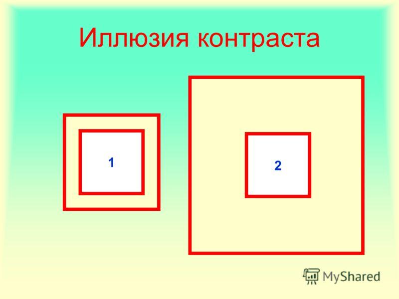 Иллюзия контраста 1 2