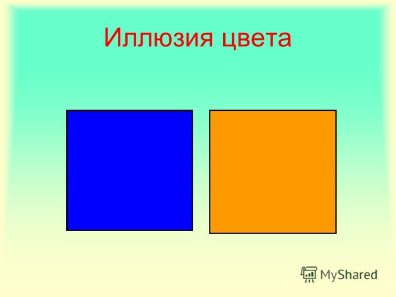 Иллюзия цвета