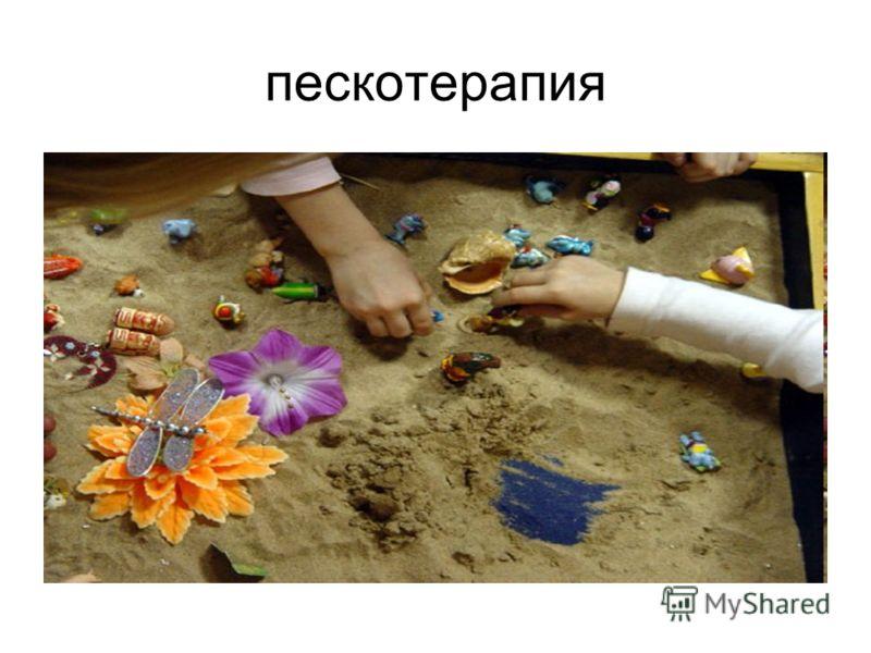 Сказочная песочная терапия Метод сказочной песочной терапии как один из вариантов сказкотерапии позволяет, эффективно решает задачи, как психологического развития личности, так и коррекции отдельных поведенческих реакций, может быть использован не то