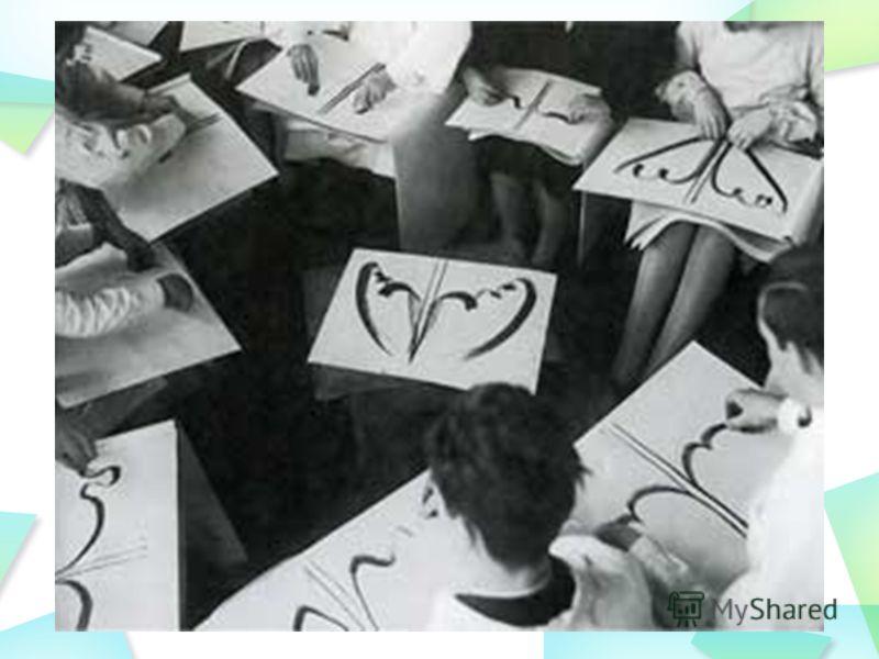 Иттен считал, что степень воздействия произведения искусства определяется не только выразительностью композиции вещи, но и тем состоянием, в котором художник его создавал. Главное в своих занятиях со студентами он видел в эмоционально-чувственном вос