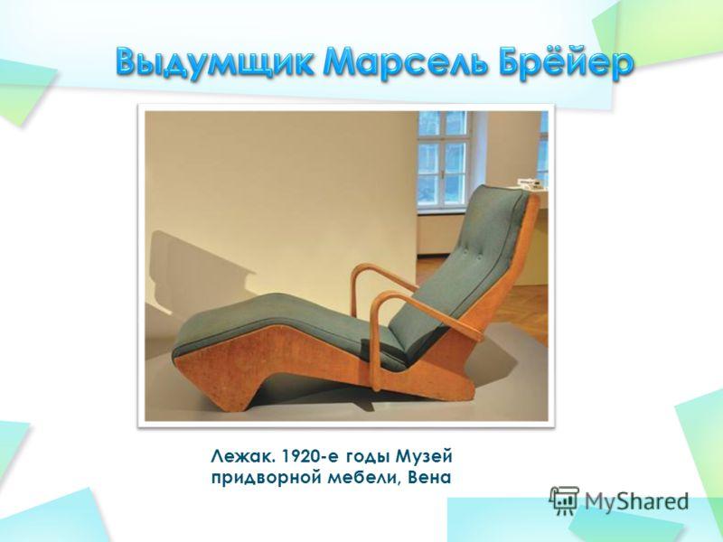 Лежак. 1920-е годы Музей придворной мебели, Вена
