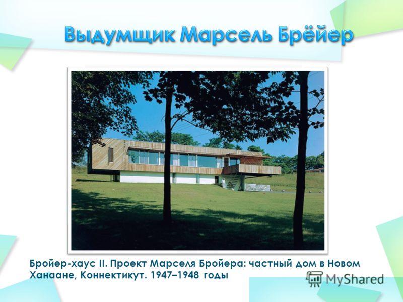 Бройер-хаус II. Проект Марселя Бройера: частный дом в Новом Ханаане, Коннектикут. 1947–1948 годы