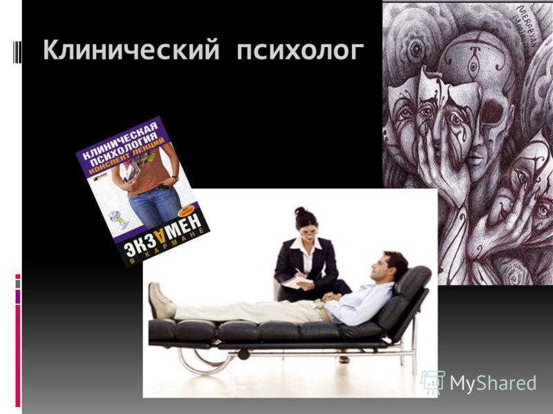 Клинический психолог