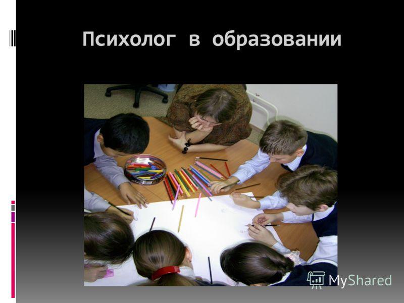 Психолог в образовании